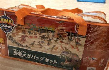 恐竜メガバッグセット