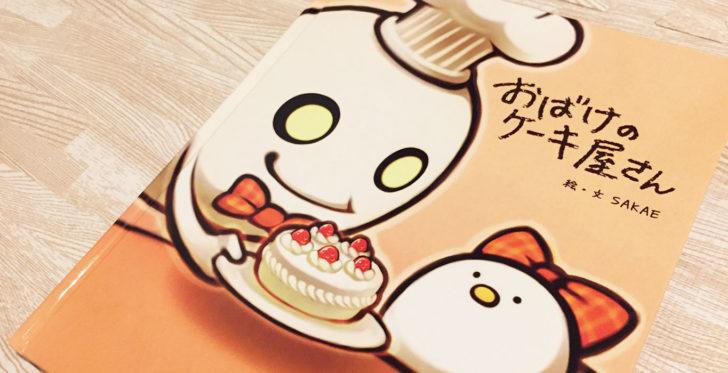 おばけのケーキ屋さん