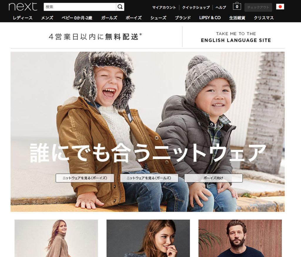 nextホームページ
