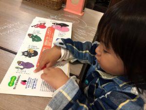 借りた絵本を読む息子