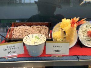 ミニ天丼食品サンプル
