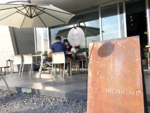 チチカフェテラス