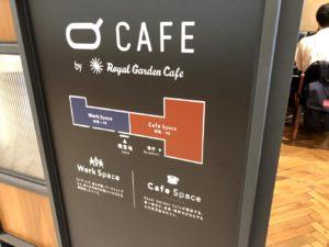 Q CAFEフロア分け