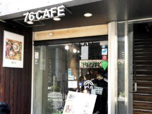 76cafe入口