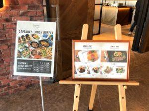 東急REIホテルレストランランチ
