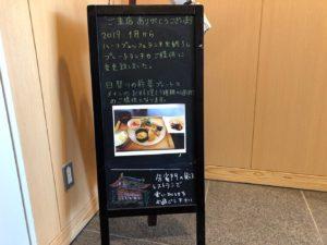 天平うまし館レストラン