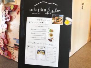 トキジク・キッチン メニュー