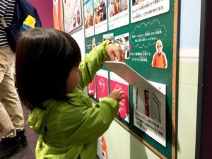子供が楽しい展示