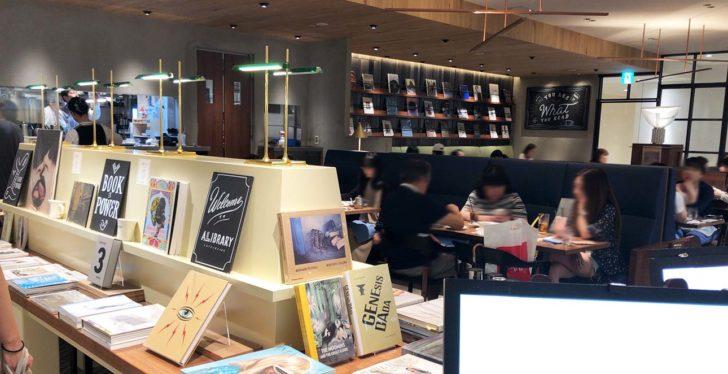 アライブラリー カフェ&ブックス