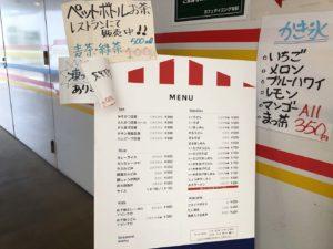 レストラン旬彩メニュー