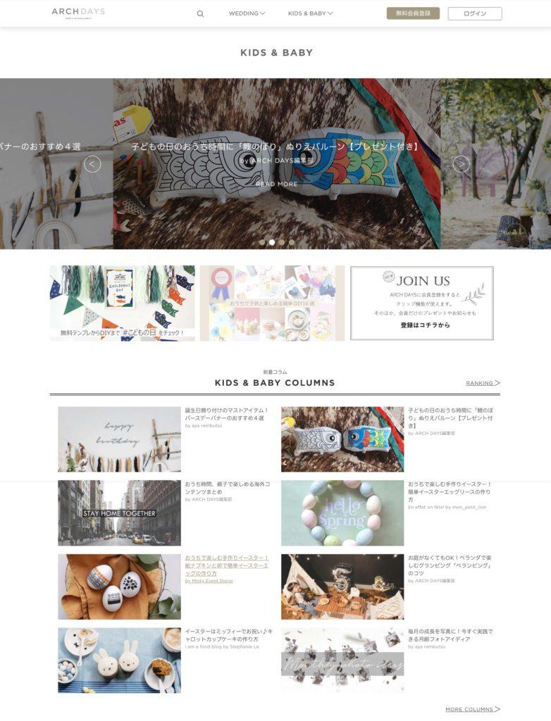 ARCHDAYSホームページ