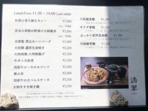 日本料理 滴翠メニュー